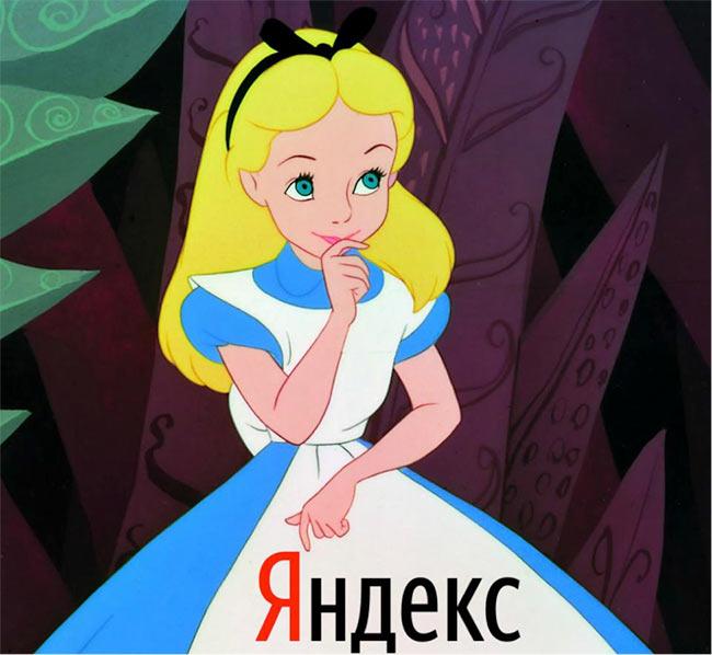 Голосовой помощник «Алиса»