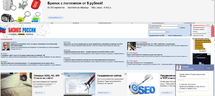 Пример интерфейса с переизбытком рекламы