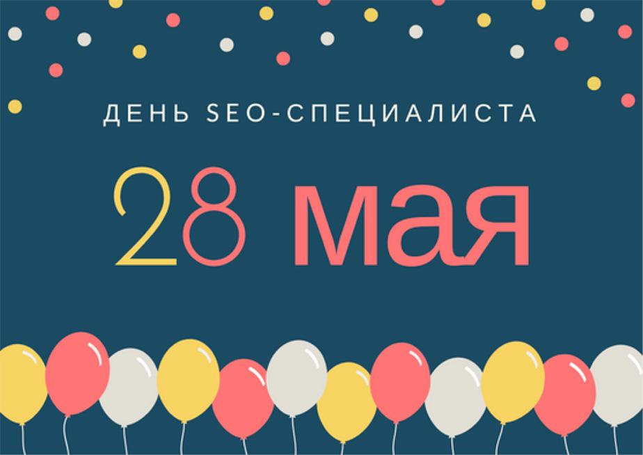 День SEO специалиста 28 мая