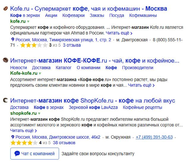 Рейтинг в сниппете Яндекса