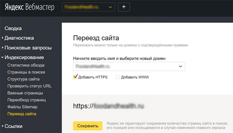 Яндекс Вебмастер: переезд сайта