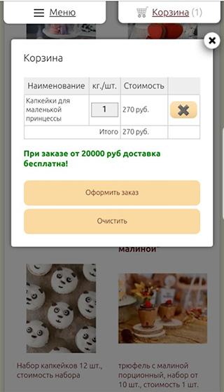 пример удобного окна корзины для мобильной версии сайта