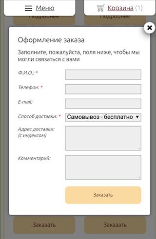 пример удобной формы заказа в корзине для мобильной версии