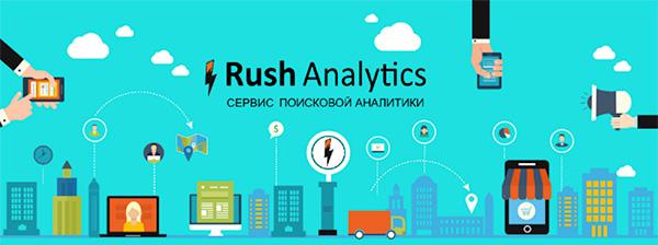 Rush Analytics